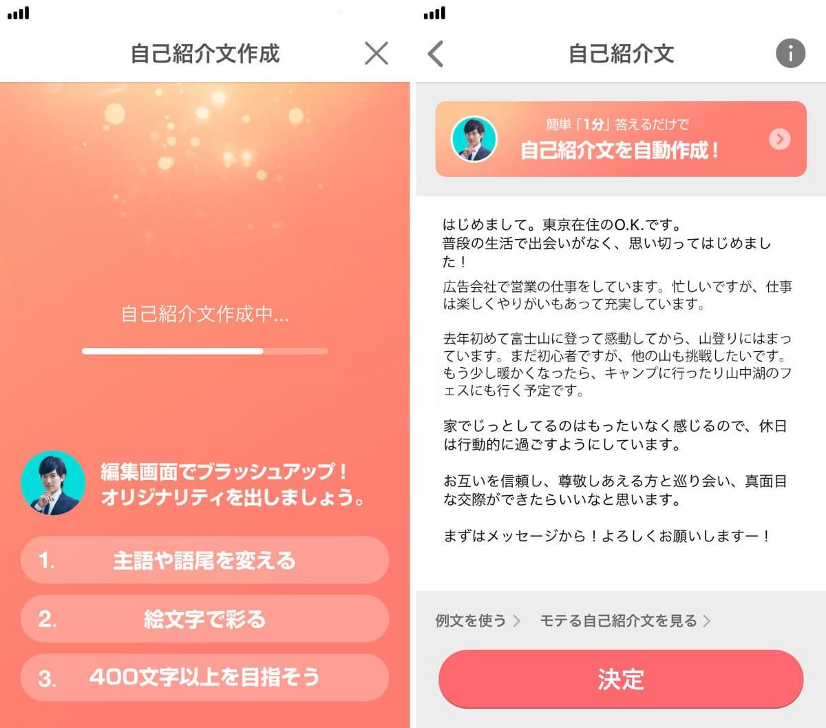 【男性版】マッチングアプリでモテるプロフィールが判明!例文、写真のコツを公開 6番目の画像