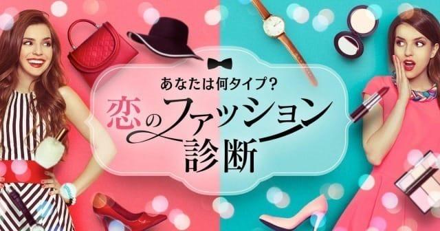 【ファッション診断】ファッションは心の鏡!好きな服装から性格と恋愛傾向を診断 8番目の画像