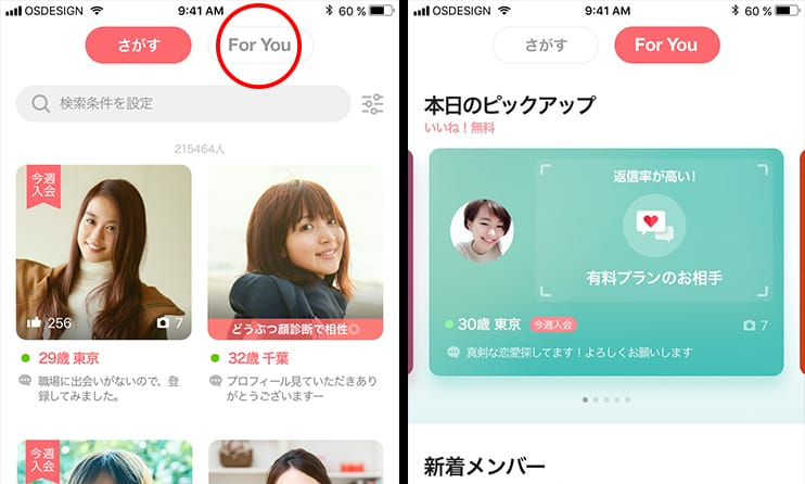 マッチングアプリwithの新機能「For You」とは?出会う確率がアップする方法 1番目の画像