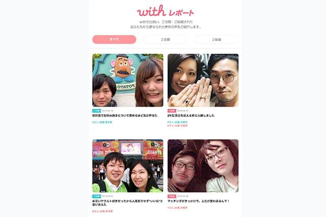 マッチングアプリ「with(ウィズ)」男性ユーザーに感想を聞いてみた 4番目の画像