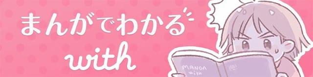 地方でもマッチングアプリで出会える!withカップルの恋愛・結婚リアルエピソード 7番目の画像