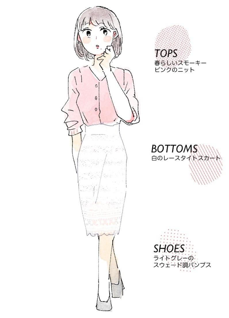 【春夏秋冬別】合コンの服装の正解はこれ!男性ウケ間違いなしの合コンコーデ 2番目の画像