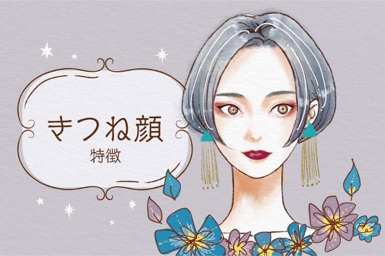 【動物顔診断】きつね顔女子の特徴は?顔&性格の特徴ときつね顔になるメイクを紹介! 2番目の画像