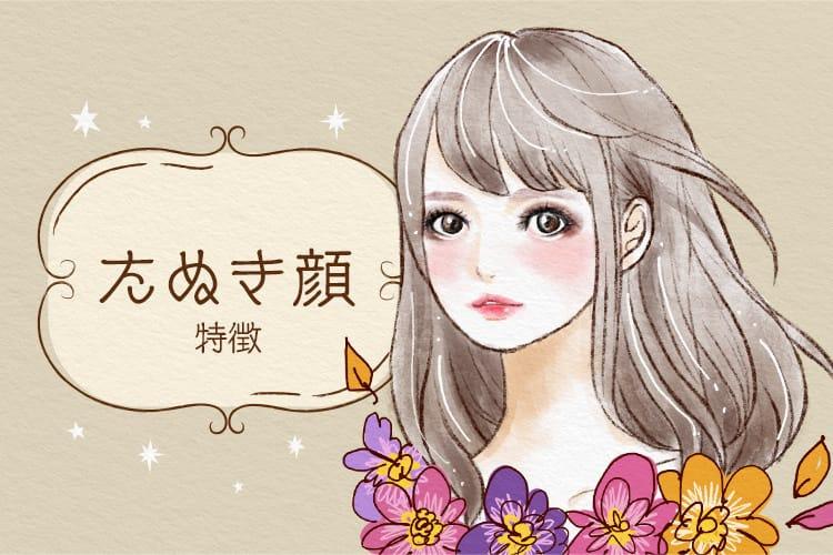 【動物顔診断】たぬき顔女子の特徴は?顔&性格の特徴とたぬき顔になるメイクを紹介! 2番目の画像