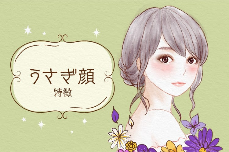 【動物顔診断】うさぎ顔女子の特徴は?顔&性格の特徴とうさぎ顔になるメイクを紹介! 2番目の画像