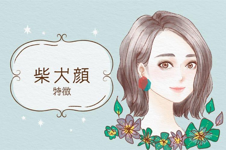 【動物顔診断】柴犬系顔女子の特徴は?顔&性格の特徴と柴犬顔になるメイクを紹介! 2番目の画像