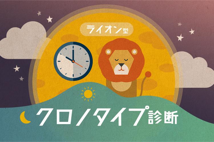 【クロノタイプ診断】朝型or夜型?クマ・ライオン・オオカミ・イルカの4種類の睡眠型から性格を診断 4番目の画像