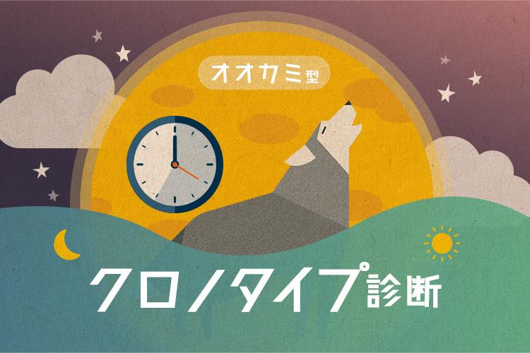 【クロノタイプ診断】朝型or夜型?クマ・ライオン・オオカミ・イルカの4種類の睡眠型から性格を診断 5番目の画像