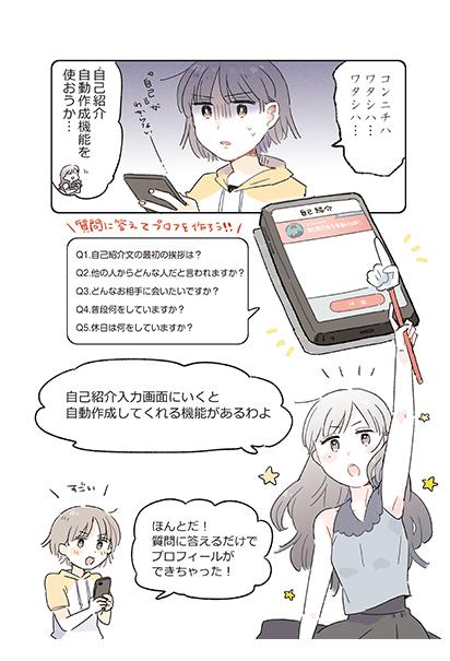 マッチングアプリの使い方がマンガでわかる!【第2話】「登録後は何をしたらいいの?」 4番目の画像