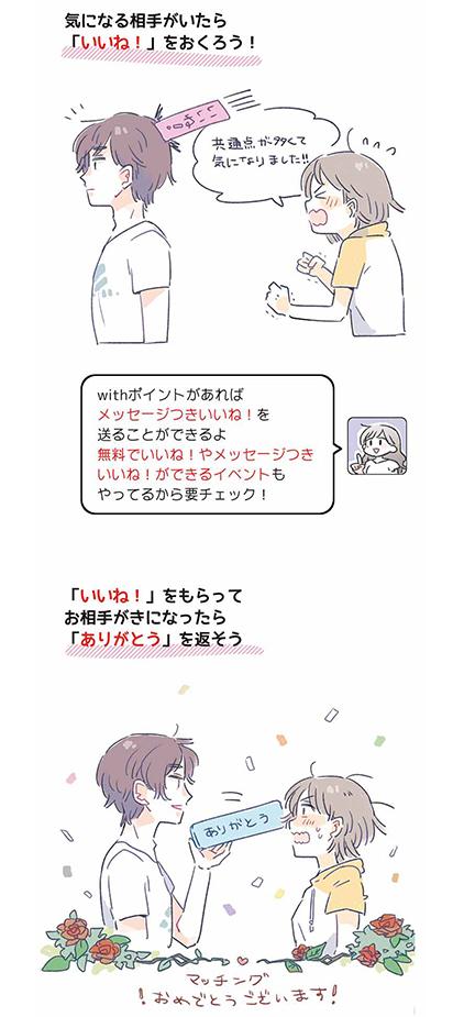マッチングアプリの使い方がマンガでわかる!【第3話】「いいね!やってみよう!」 5番目の画像