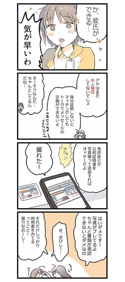 マッチングアプリの使い方がマンガでわかる!【第3話】「いいね!やってみよう!」 6番目の画像