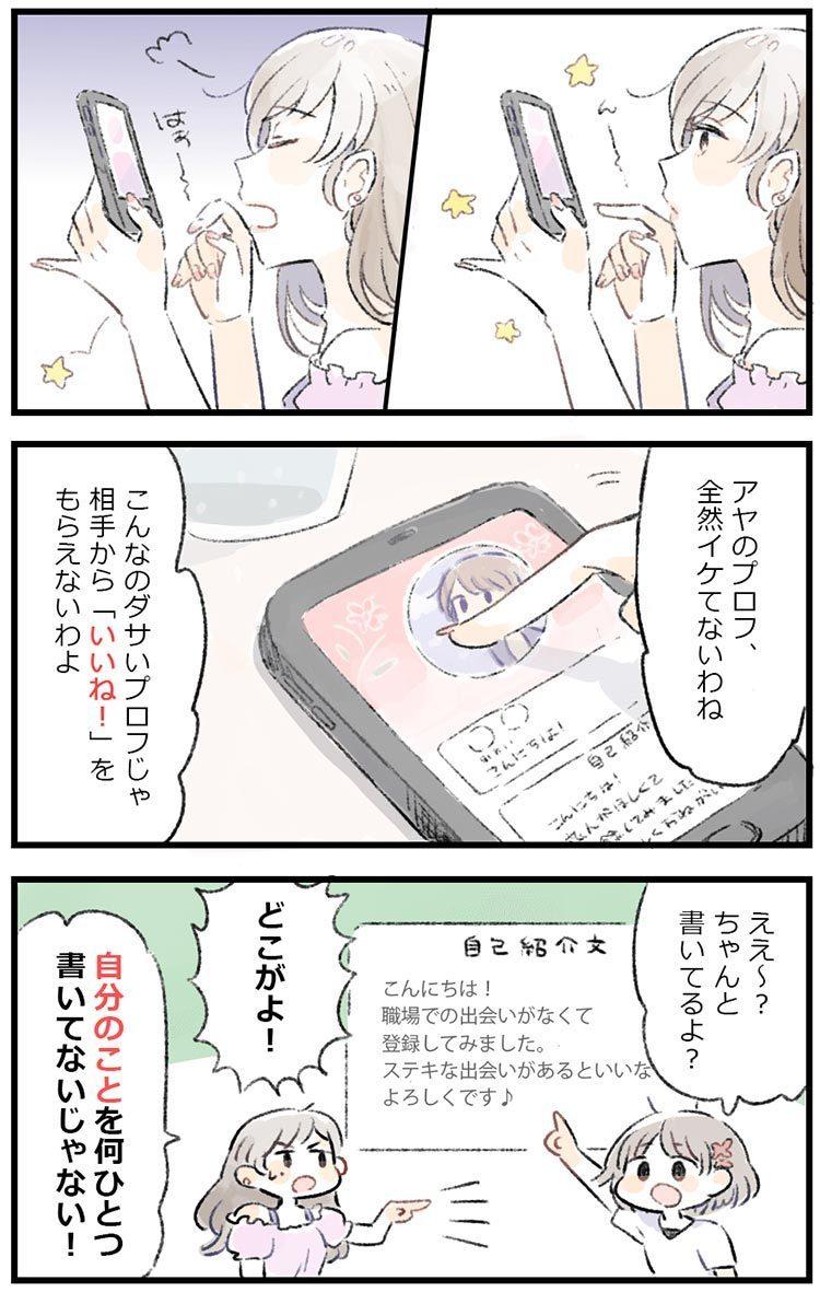 マッチングアプリの使い方がマンガでわかる!【第5話】「いいね!がもらえるようになるには 〜その1〜」 4番目の画像