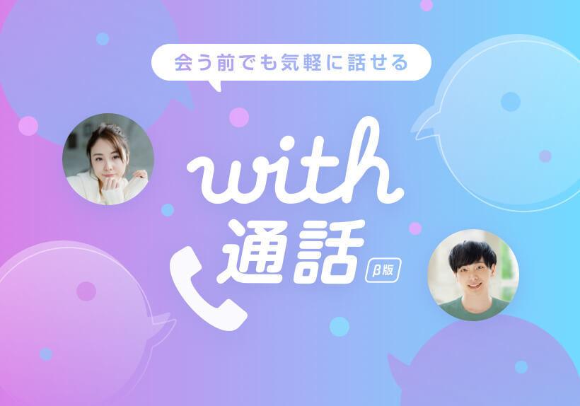 マッチングアプリwithの新機能「会う前でも気軽に話せる、with通話」とは?ビデオ通話完全マニュアル 1番目の画像