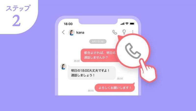 マッチングアプリwithの新機能「会う前でも気軽に話せる、with通話」とは?ビデオ通話完全マニュアル 3番目の画像