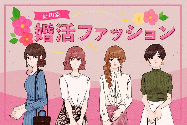 婚活ファッションの見本は女子アナ!婚活を成功させる正解コーデ|賢恋研究所 1番目の画像