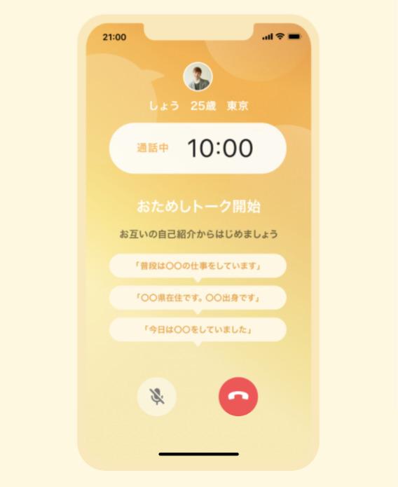 マッチングアプリwithの新機能「おためしトーク」とは?声から始まる運命の出会い|賢恋研究所 5番目の画像