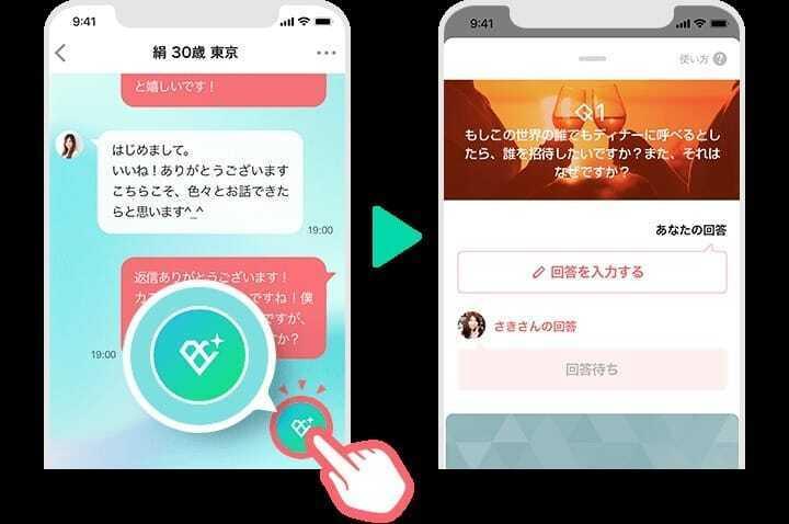 マッチングアプリでおすすめの話題!メッセージで好感度をあげるコツやNG話題も 2番目の画像