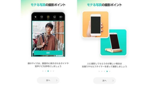 【with直伝!】マッチングアプリでモテる写真とナシ判定されてしまう写真を解説 3番目の画像