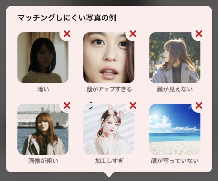 【with直伝!】マッチングアプリでモテる写真とナシ判定されてしまう写真を解説 1番目の画像