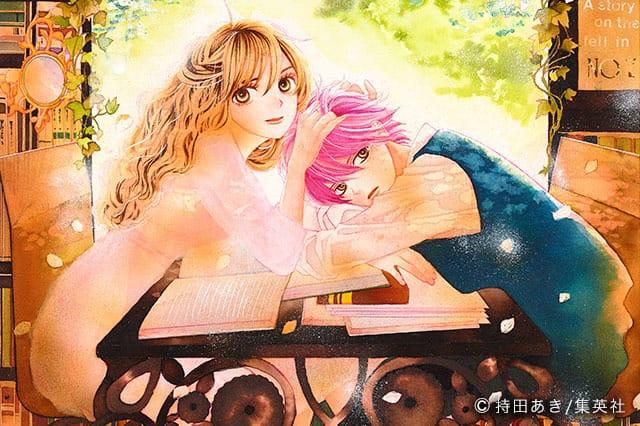 あなたの恋愛偏差値は?『初めて恋をした日に読む話』順子に学ぶアラサー女子の恋の始め方