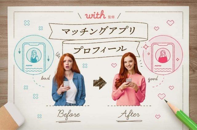 【女性編】真剣な男性から「いいね」がもらえるマッチングアプリのプロフィールマニュアル
