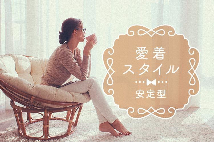 【愛着スタイル】安定型愛着スタイルを持つ人の人間関係の特徴と恋愛傾向