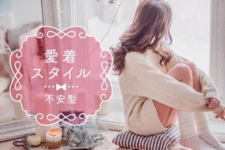 【愛着スタイル】不安型愛着スタイルを持つ人の人間関係の特徴と恋愛傾向