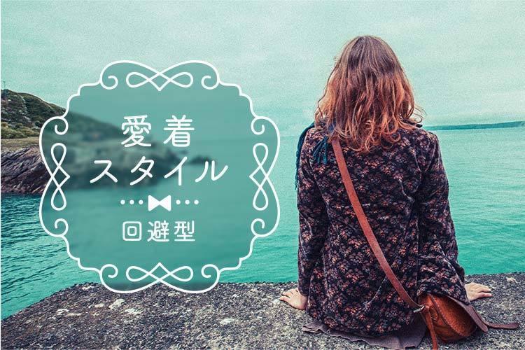 【愛着スタイル】回避型愛着スタイルを持つ人の人間関係の特徴と恋愛傾向