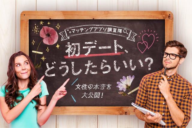 【with監修】マッチングアプリ初デートを成功させるコツ!アンケートで理想の食事や時間が判明