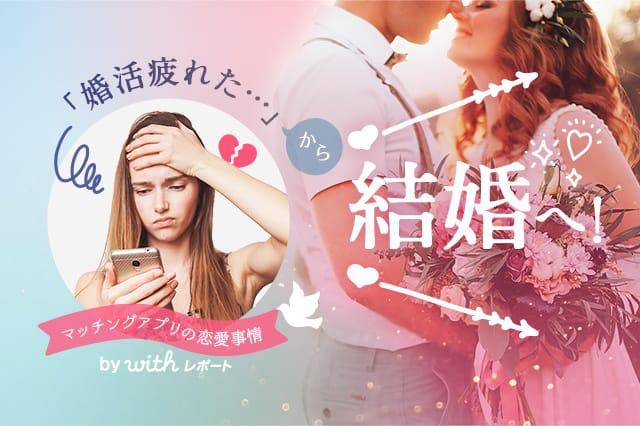 「婚活疲れた…」から超特急で結婚へ!マッチングアプリで運命の恋を見つけた女性たちのエピソード