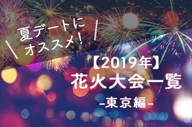【2019年】東京都内の花火大会一覧!夏のデートにもオススメな花火大会詳細