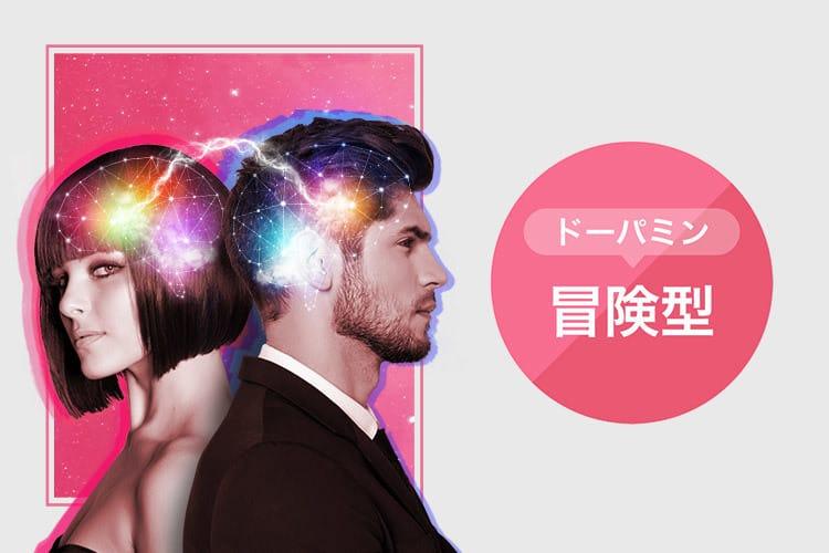 【脳内ホルモン診断】「冒険型」の性格・恋愛傾向・相性のいいタイプは?