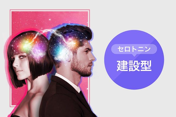 【脳内ホルモン診断】「建設型」の性格・恋愛傾向・相性のいいタイプは?