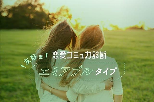 【恋愛コミュ力診断】エミアブルタイプ(友好型)の性格&恋愛傾向&相性のいい相手を解説