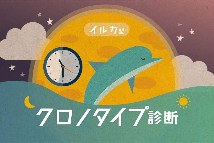 【クロノタイプ診断】イルカ型の特徴とは?睡眠型からわかる性格や恋愛傾向を診断