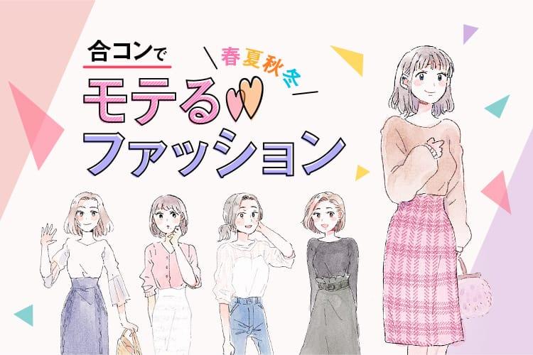【春夏秋冬別】合コンの服装の正解はこれ!男性ウケ間違いなしの合コンコーデ
