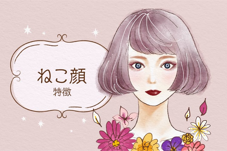ねこ顔女子の特徴は?顔&性格の特徴とねこ顔になるメイクを紹介!