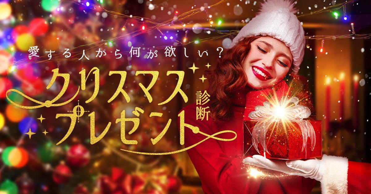【クリスマスプレゼント診断】理想の恋人を診断&女性の欲しいものランキングを大公開
