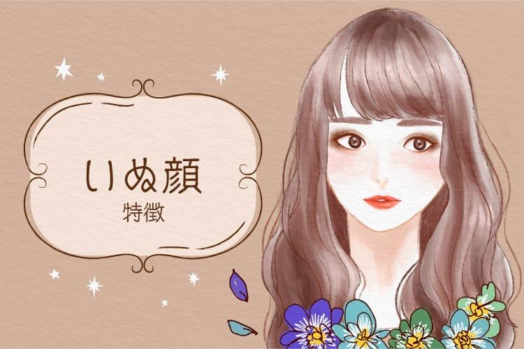 いぬ顔女子の特徴は?顔&性格の特徴といぬ顔になるメイクを紹介!