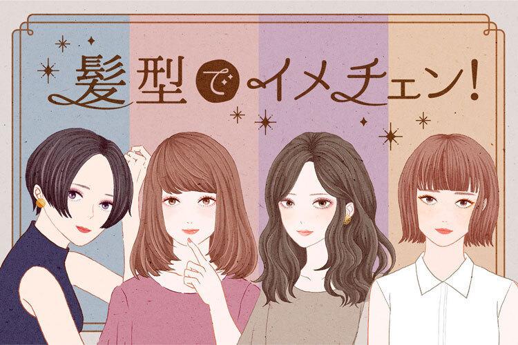 髪型でイメチェンしたい人必見!なりたい印象別で見るおすすめヘアスタイル特集