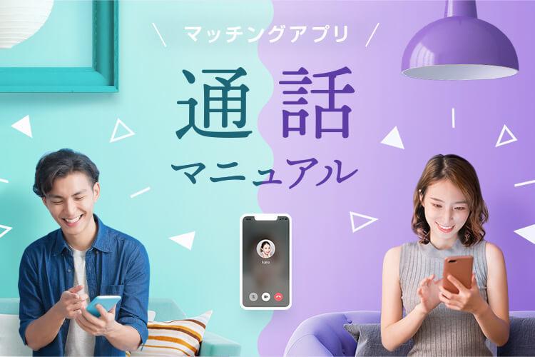 マッチングアプリwithの新機能「会う前でも気軽に話せる、with通話」とは?ビデオ通話完全マニュアル