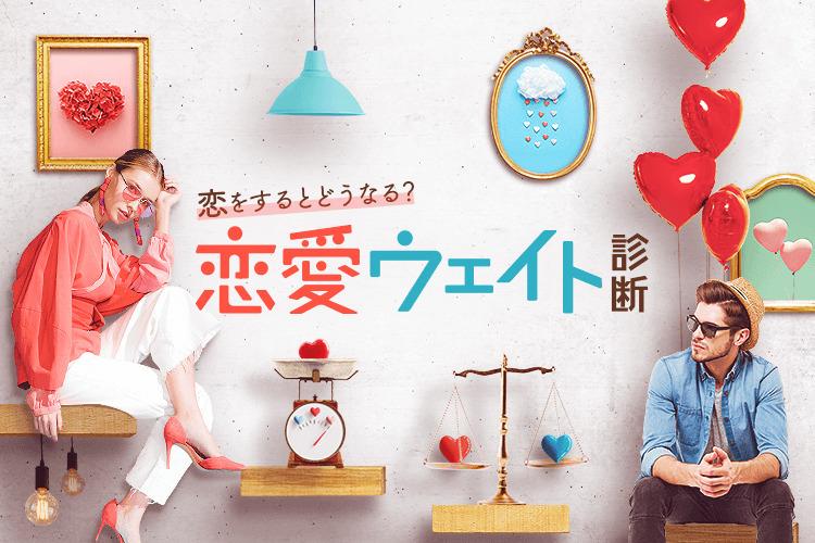 【恋愛ウェイト診断】恋愛中の人付き合いの傾向で相性診断!