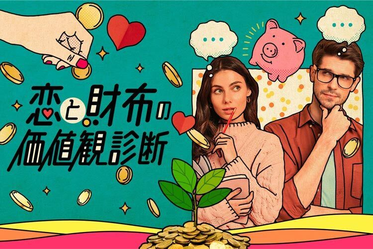 【恋と財布の価値観診断】お金と恋愛の価値観から相性診断!