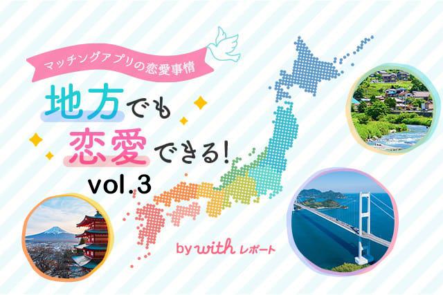 地方でもマッチングアプリで出会える!withカップルの恋愛・結婚リアルエピソード vol.3